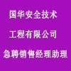 河北国华安全技术工程有限公司保定分公司