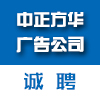 新疆中正方华广告有限公司