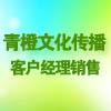 许昌青橙文化传播有限公司
