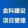 安徽金科建设项目管理有限公司