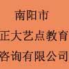 南阳市正大艺点教育咨询有限公司