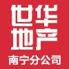 广西世华房地产代理有限公司南宁分公司