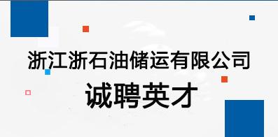 浙江浙石油储运有限公司