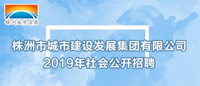http://zhuzhouchengfa.zhaopin.com