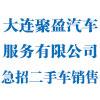 大连乐淘车汽车销售有限公司