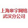 上海皋宇网络科?#21152;?#38480;公司武汉分公司