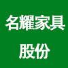 名耀家具(苏州)股份有限公司