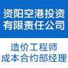 资阳空港投资有限责任公司