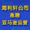 深圳市海利轩科技有限公司