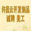 许昌云开发制品有限公司
