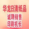 华龙日清纸品(许昌)有限公司