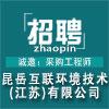 昆岳互联环境技术(江苏)有限公司