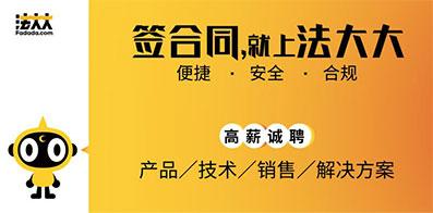 深圳法大大网络科技有限公司