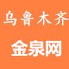 乌鲁木齐金泉网信息科技有限公司