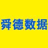 山东舜德数据管理软件工程有限公司