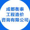 成都衡泰工程造价咨询有限公司