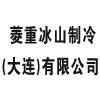 菱重冰山制冷(大连)有限公司