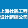 上海杜鹃工程设计与顾问有限公司新疆分公司