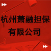 杭州萧融担保有限公司