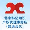 北京科亿知识产权代理事务所(普通合伙)