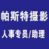 郑州帕斯特摄影服务有限公司