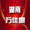 湖南万佳惠商业连锁有限责任公司