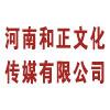 河南和正文化传媒有限公司