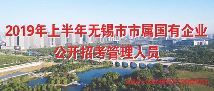 http://gzw.wuxi.gov.cn/doc/2019/04/30/2495055.shtml