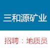 新疆三和源矿业开发有限公司