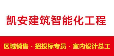 四川凯安建筑智能化工程有限公司