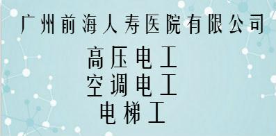 广州前海人寿医院有限公司