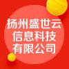 扬州盛世云信息科技有限公司