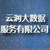 云润大数据服务有限公司