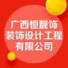 广西恒靓饰装饰设计工程有限公司