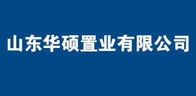 山东华硕置业有限公司
