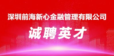 深圳前海新心金融管理有限公司