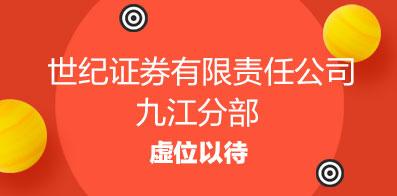 世纪证券有限责任公司九江庐山区长虹大道证券营业部