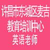 许昌市东城区麦吉教育培训中心