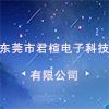 东莞市君楦电子科?#21152;?#38480;公司