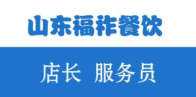 山东福祚餐饮管理有限公司