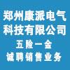 郑州康派电气科技有限公司