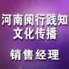 河南阅行践知文化传播有限公司