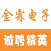 郑州金霖电子工程有限公司
