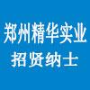 郑州精华实业有限公司
