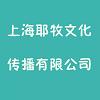 上海耶牧文化传播有限公司