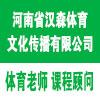 河南省汉森文化传播有限公司