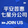 平安普惠投资咨询有限公司桂林七星路分公司