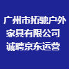 广州市拓驰户外家具有限公司