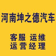 河南坤之德汽车服务有限公司