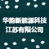华韵新能源科技江苏有限公司